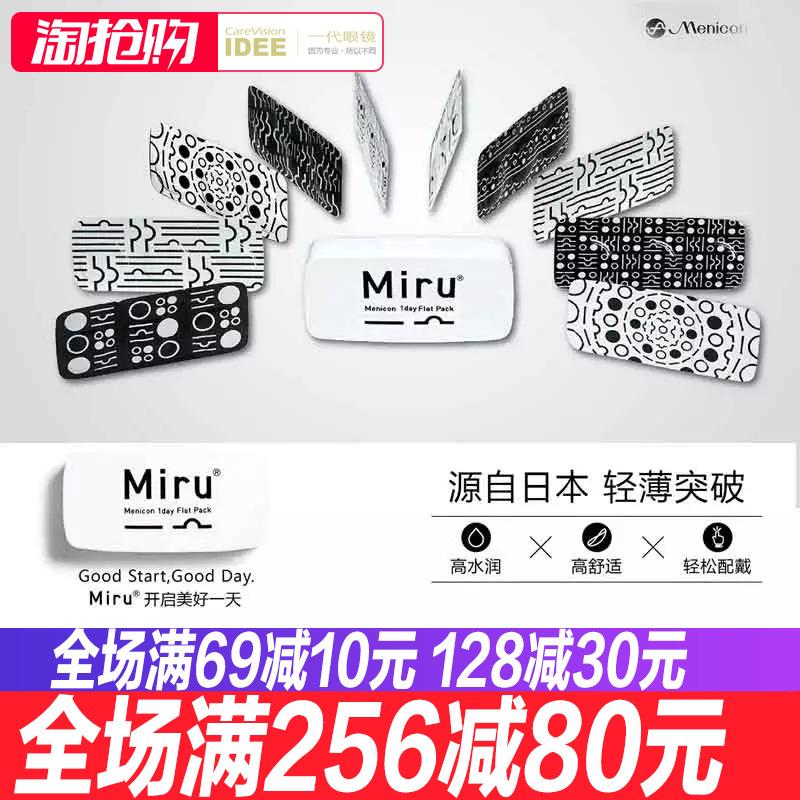 官方授权 日本米如Miru日抛30片*2透明隐形近视眼镜1mm透明一次性