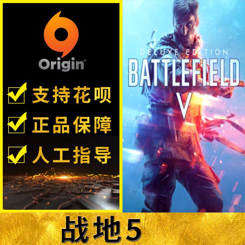 PC Genuine Chinese Origin Battlefield 5 Battlefield 5 BFV Starter/Luxury  World War II Multiplayer Game