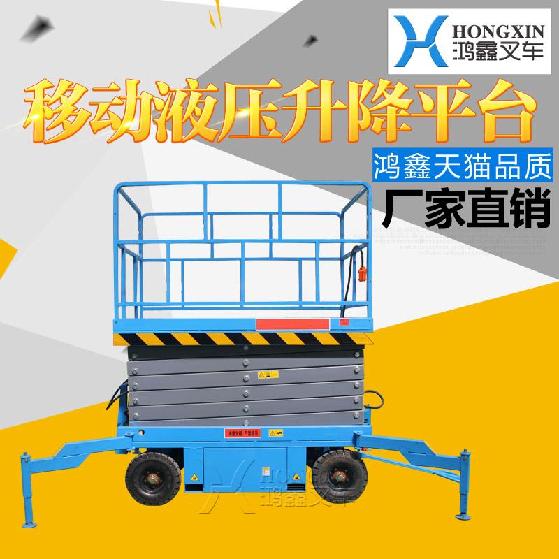 鸿鑫6-8-10-12米剪叉式电动液压升降平台-移动式升降机-升降货梯