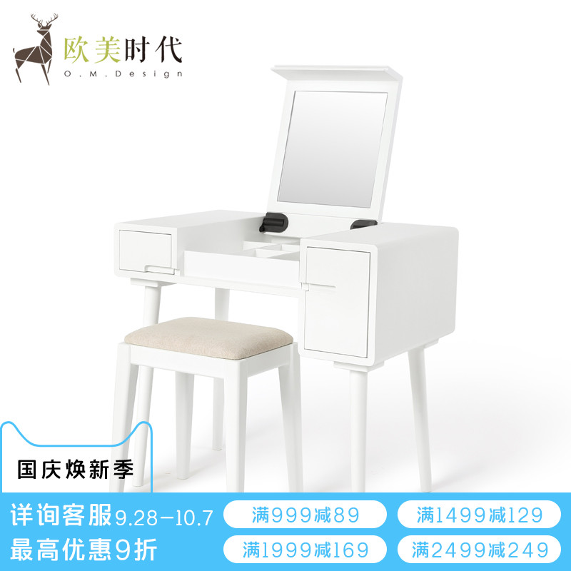 欧美时代实木梳妆台北欧现代小户型多功能白色翻盖化妆桌ins风