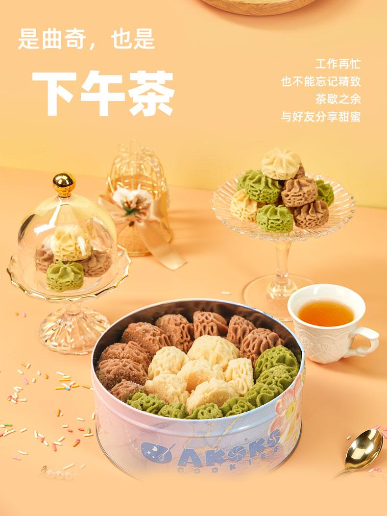 AKOKO小花黄油曲奇饼干礼盒装160g