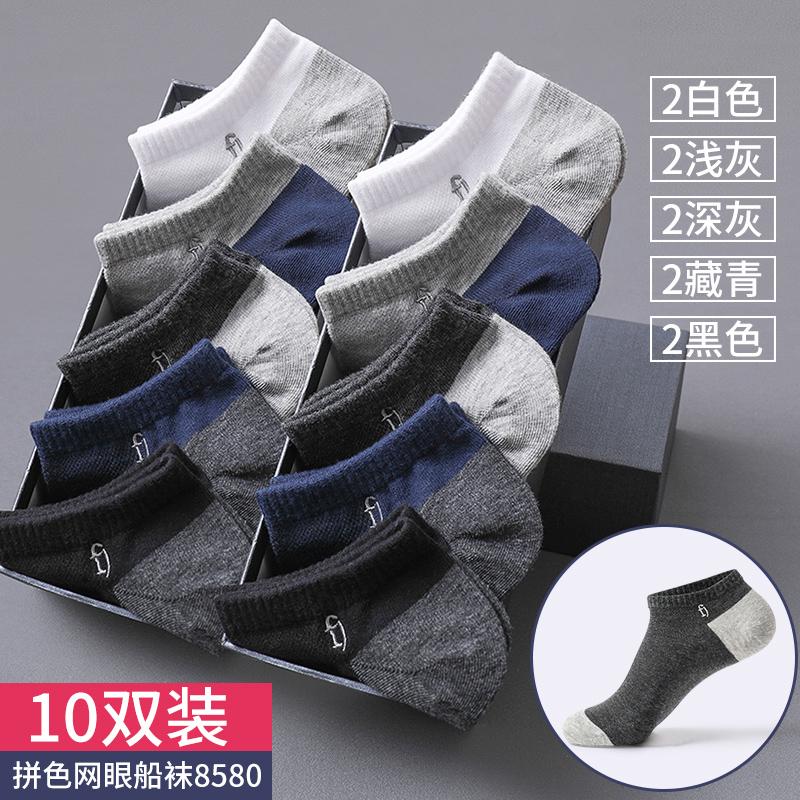 Mark Fairwhale 马克华菲 纯棉 男式船袜 10双装 天猫优惠券折后¥39包邮(¥59-20)多款可选