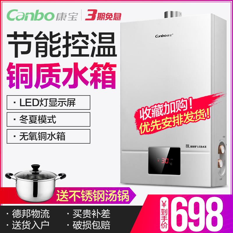 Canbo-康宝 JSQ16-QE01X燃气热水器天然气家用8升液化煤气强排式