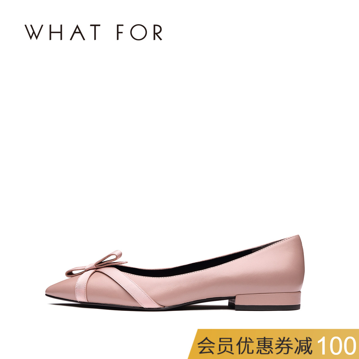 WHAT FOR2018秋季新款羊皮蝴蝶结简约浅口尖头低跟平底鞋女单鞋