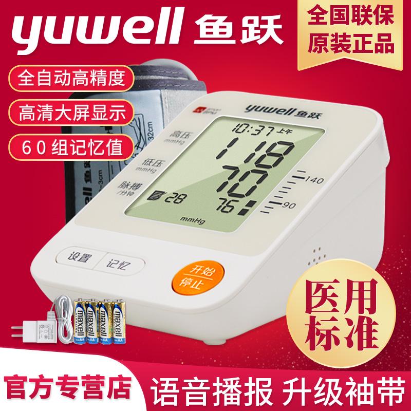 鱼跃电子语音血压计YE-670D-A 家用老人上臂式全自动血压测量仪器