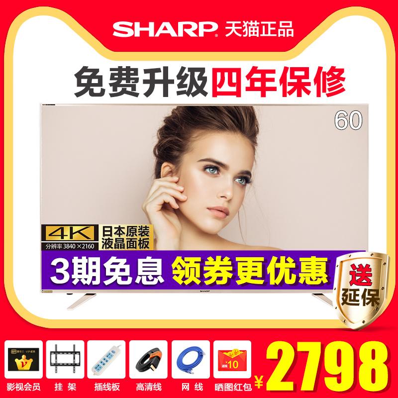 Sharp-夏普 LCD-60TX7008A 60英寸4K网络wifi液晶平板电视55 65