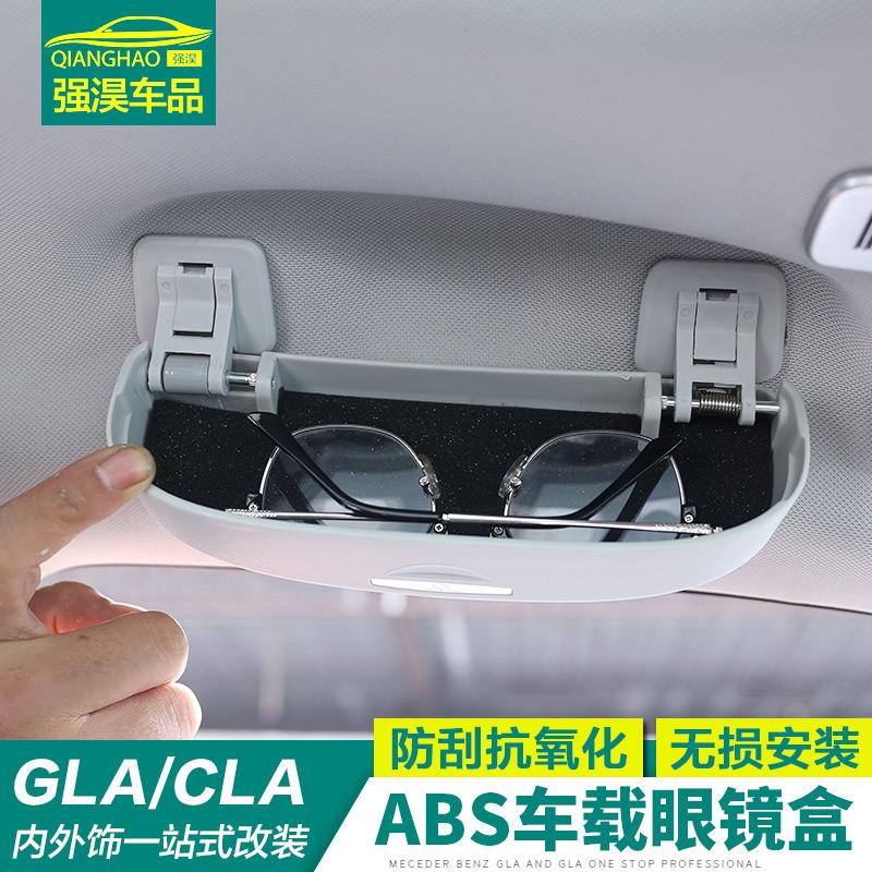 车载眼镜盒内饰改装奔弛GLA CLA GLC B级收纳挂式太阳眼镜盒车用