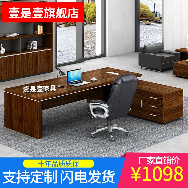老板桌经理主管桌简约现代办公桌大班台办公家具创意高档办工桌