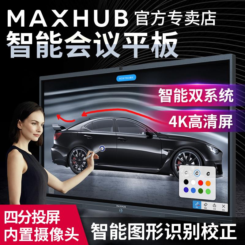 智能会议平板交互式电子白板教学会议一体机广告机55寸多媒体投影仪智能大电视触摸黑板