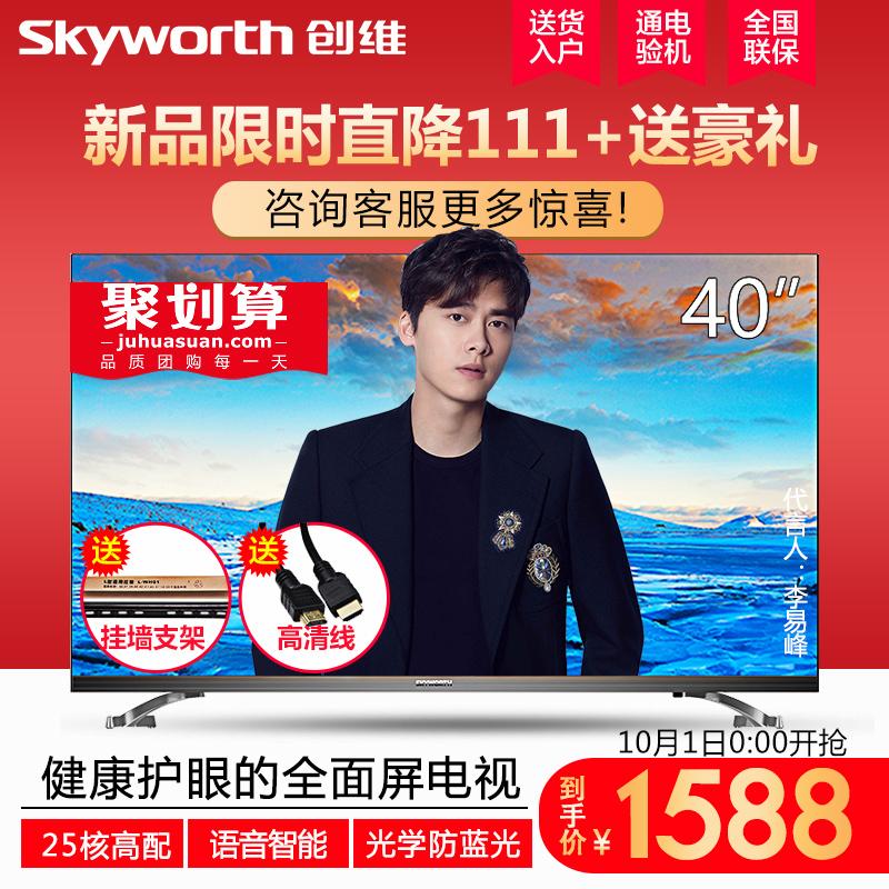 Skyworth-创维 40H5 40吋高清智能wifi网络全面屏平板液晶电视机