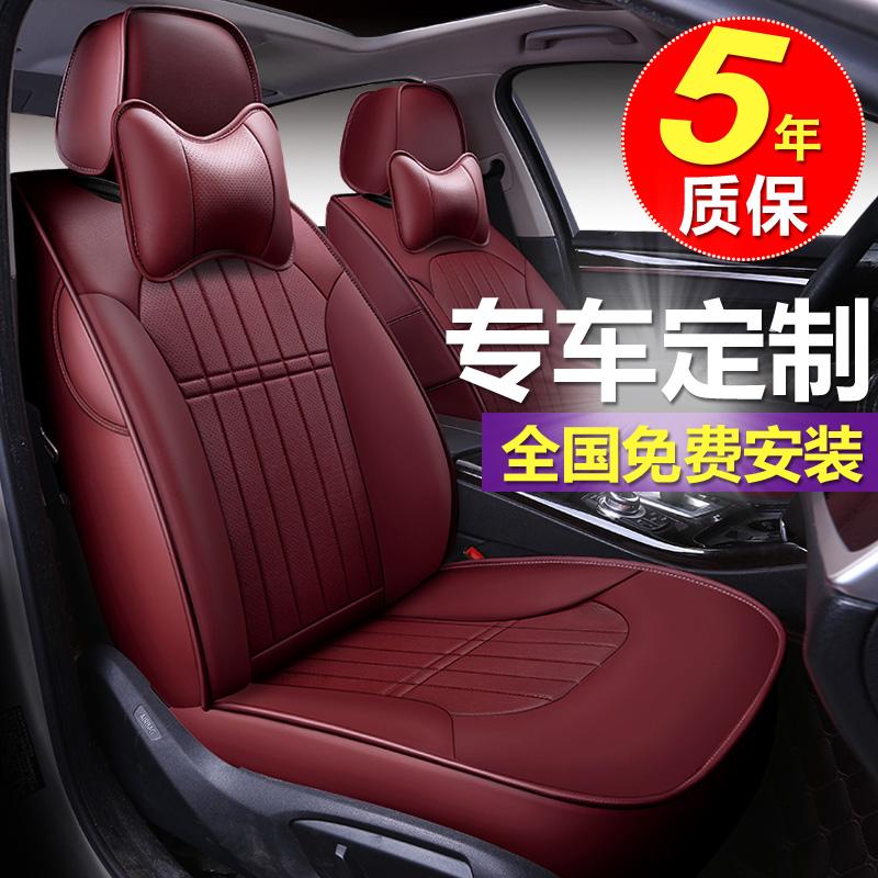 汽车座套全包专车专用真皮革坐垫四季座椅套别克君威君越威朗英朗
