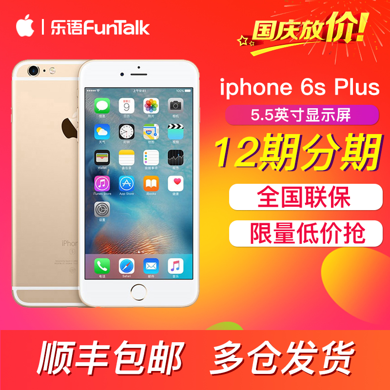Apple-苹果 iPhone 6s Plus 苹果6splus手机国行正品