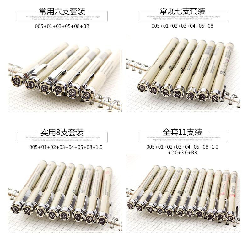 日本樱花针管笔 防水勾线笔
