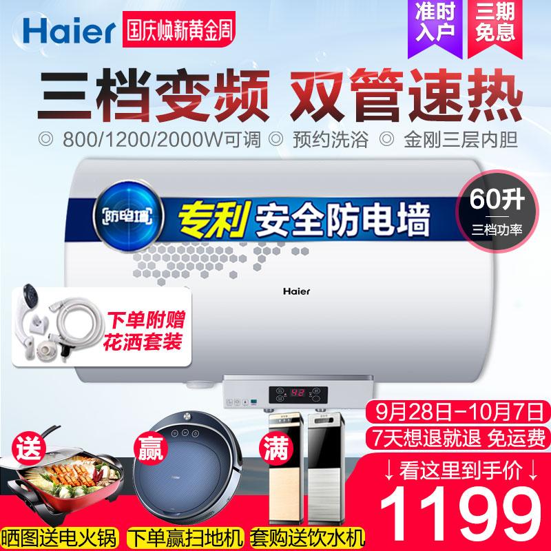 Haier-海尔 EC6002-R 家用60升三档速热节能预约储水式电热水器