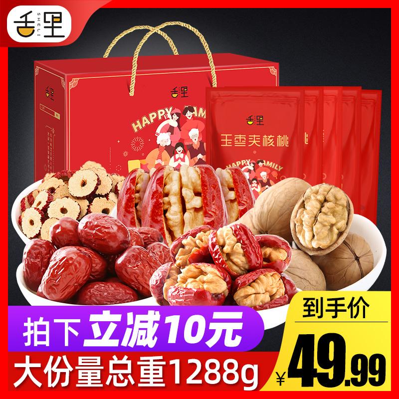 舌里 新疆特产 红枣坚果礼盒1288g