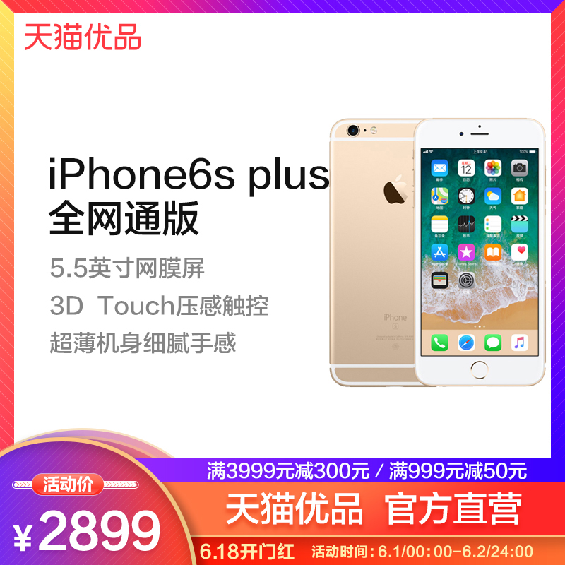 Apple Apple iPhone 6s Plus Mobile Unicom telecom 4G smartphone
