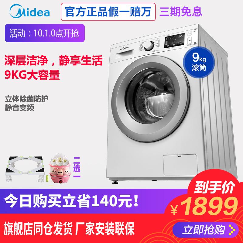 美的9公斤变频滚筒洗衣机全自动家用智能小10KG大容量MG90V150WD