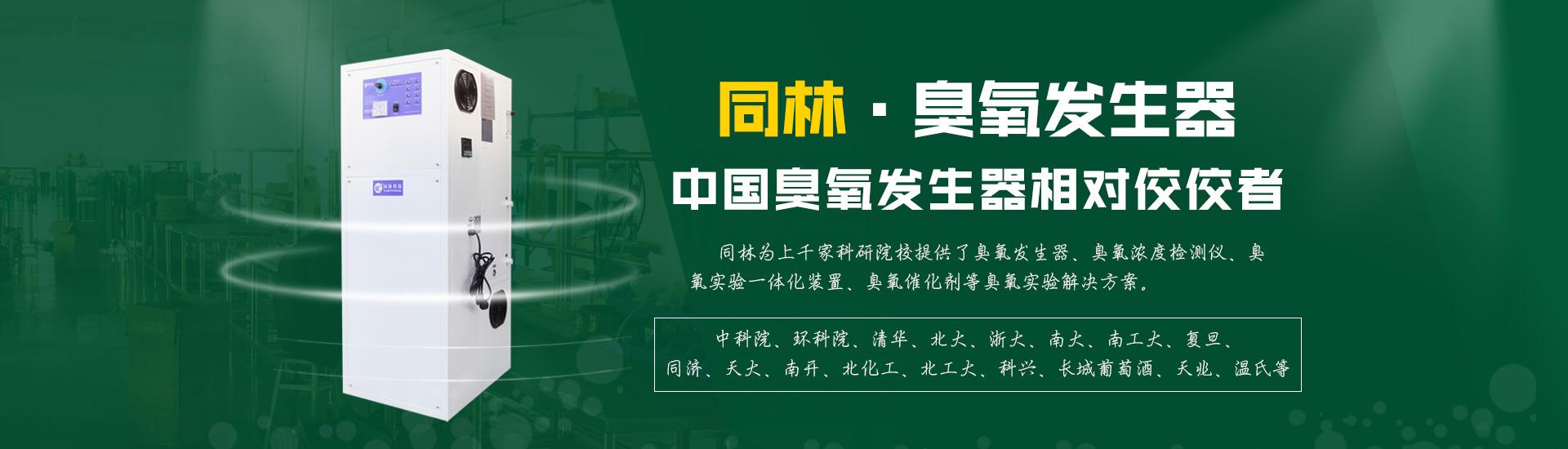 中國臭氧優秀品牌