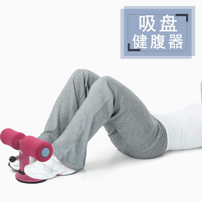 吸盘式 仰卧起坐辅助器腰腹收腹马甲线健身器材家用健腹器