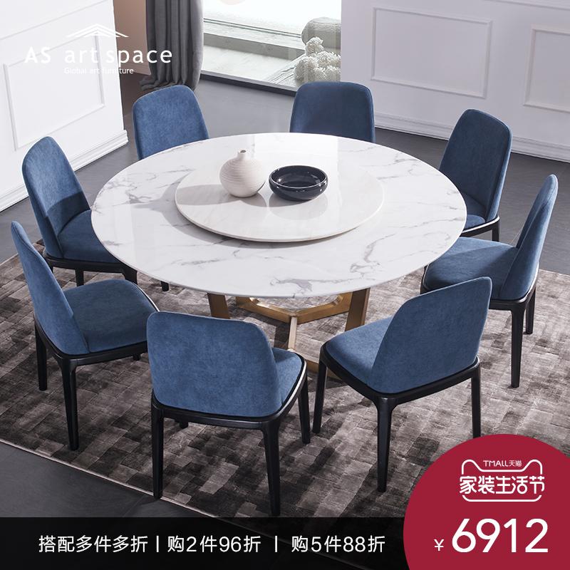 AS严选Turing 意式现代简约饭桌子 轻奢北欧大理石圆形餐桌椅组合