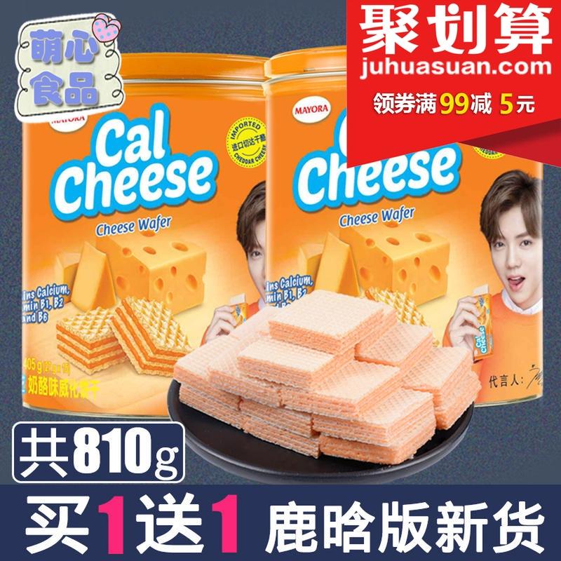 鹿晗代言迈大钙芝奶酪芝士味高钙威化饼干405g罐装办公室零食小吃