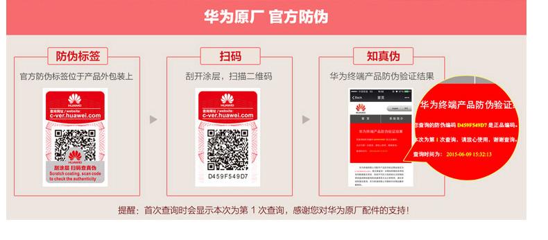鑫楚天数码专营店_Huawei/华为品牌产品评情图