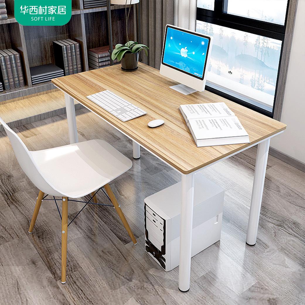 华西村简约现代电脑桌台式家用写字台办公桌简易书桌学习桌写字台