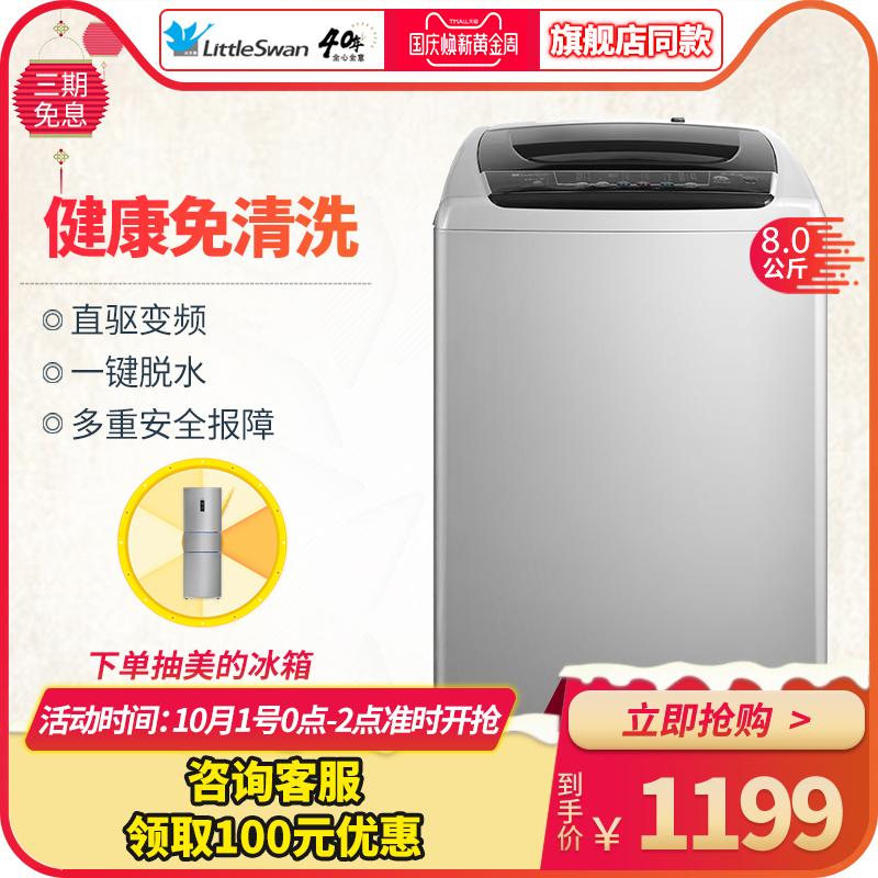 小天鹅全自动波轮洗衣机家用8公斤kg直驱变频静音甩干 TB80V21D