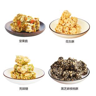 王老五成都特产礼盒黑芝麻花生酥老式糕点四川特产小吃零食狗屎糖