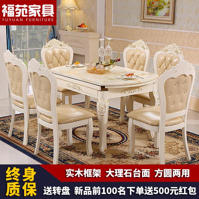 欧式大理石实木餐桌椅组合现代简约小户型方圆家用可伸缩法式饭桌