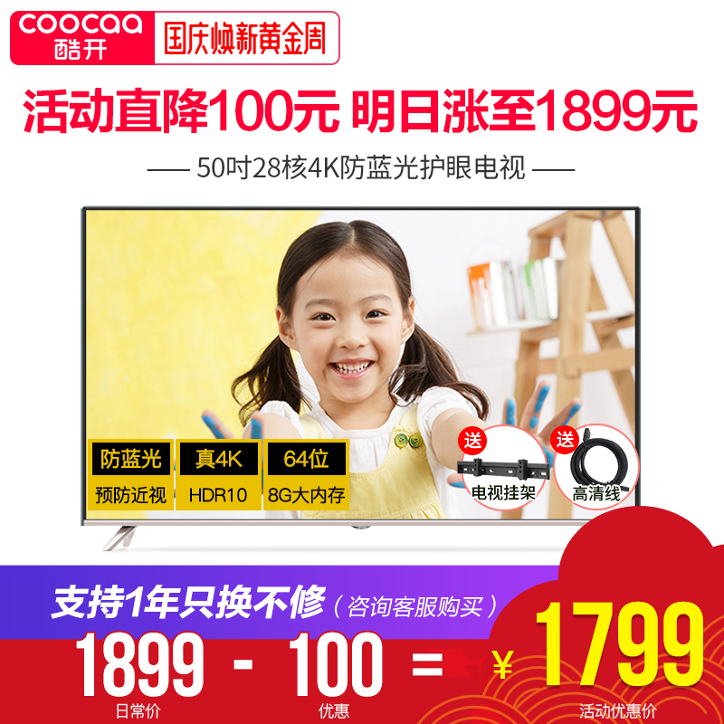 创维coocaa-酷开 50K5A防蓝光超清真4K智能wifi网络50吋电视机55