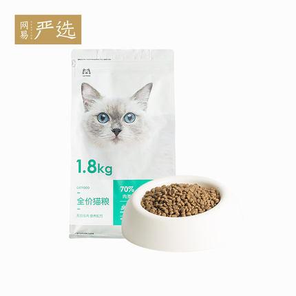 [网易严选旗舰店猫主粮]网易严选全期猫粮1.8KG/袋宠物成月销量2182件仅售88元