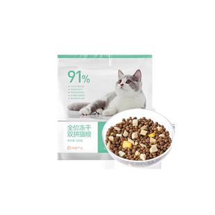 网易严选冻干猫粮成猫120g试吃装高肉含量全价幼猫猫粮