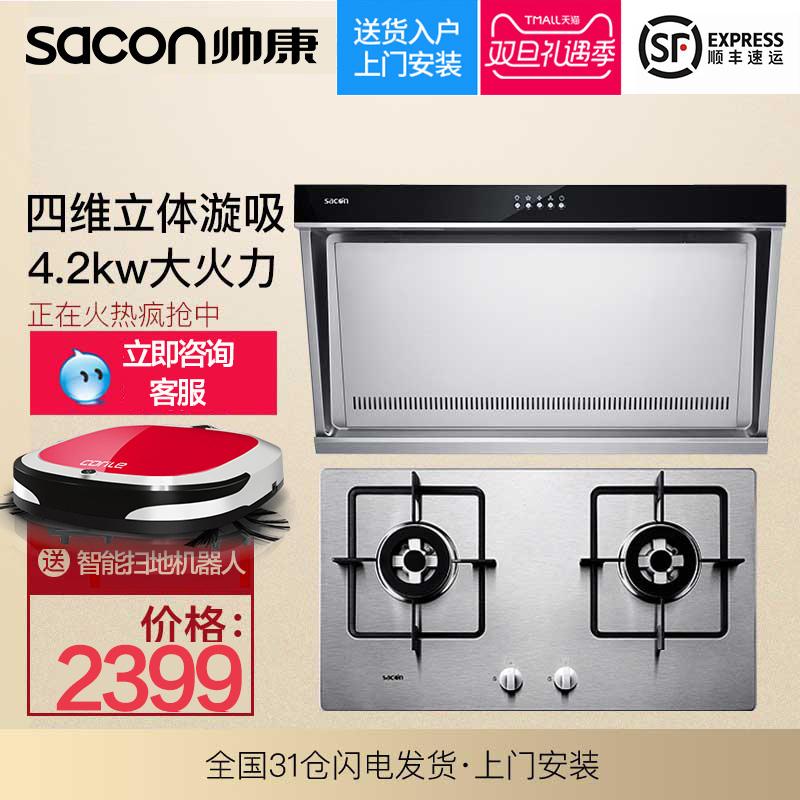 帅康JE5502+35G侧吸式抽油烟机燃气灶套餐组合特价侧吸烟灶套装