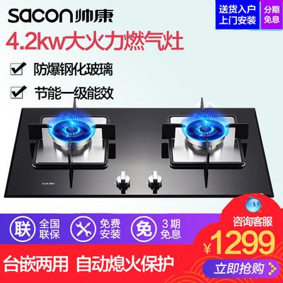 Sacon/帅康QA-E2-35CSacon-帅康 QA-E2-35C钢化玻璃嵌入式燃气灶具台式煤气灶双灶正品
