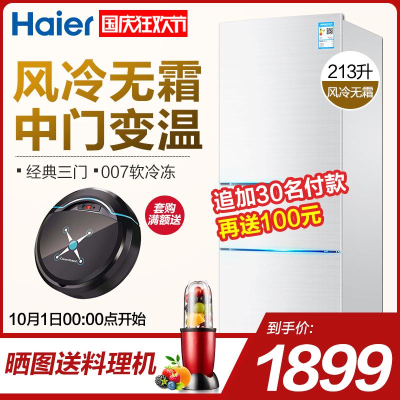 Haier-海尔 BCD-213WMPV 213升三开门电冰箱节能风冷无霜家用静音