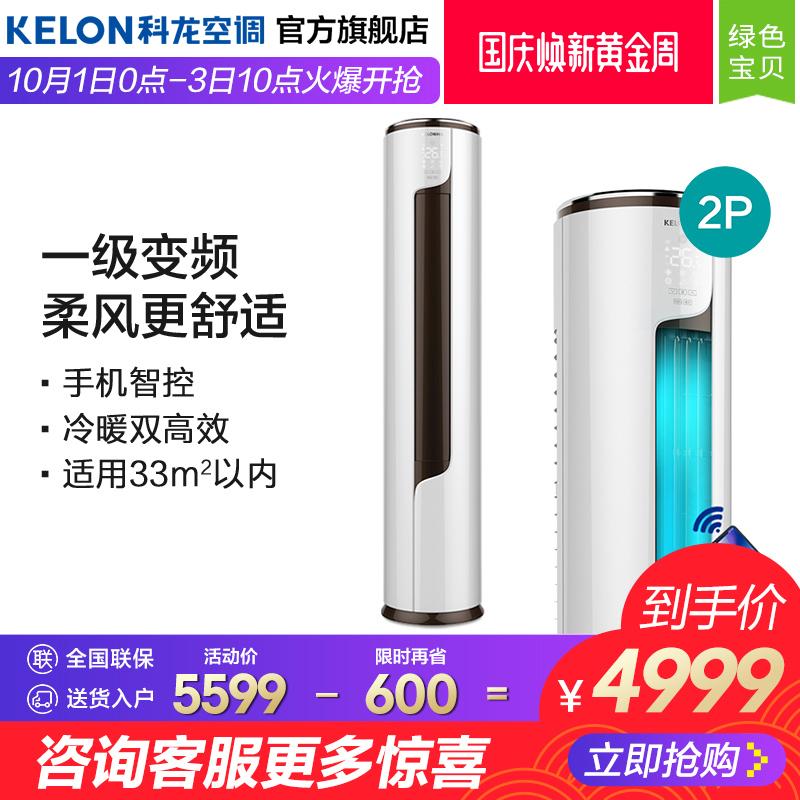 Kelon-科龙 KFR-50LW-EFLVA1(1P38) 2匹一级变频立式客厅柜机空调