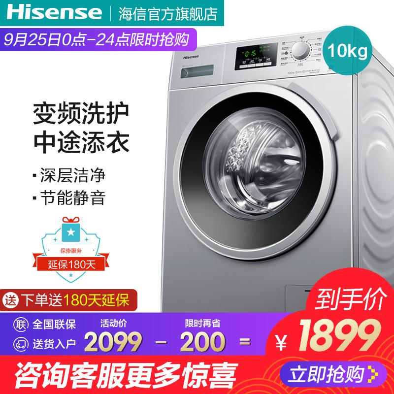 Hisense-海信 XQG100-S1208F 10Kg公斤全自动滚筒家用变频洗衣机
