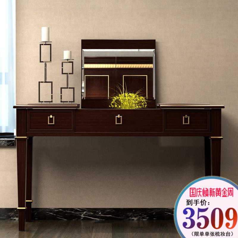 DKG 奢华美式实木梳妆台妆镜组合 折叠翻盖梳妆桌化妆台卧室家具