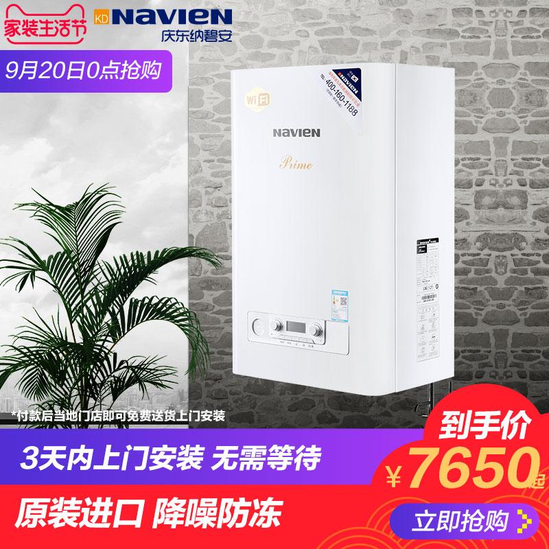 庆东纳碧安Prime当地门店送采暖多功能采暖壁挂炉热水器地暖锅炉