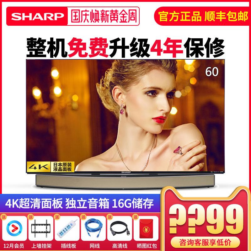 Sharp-夏普 LCD-60TX85A 60英寸4K高清智能网络液晶平板电视机