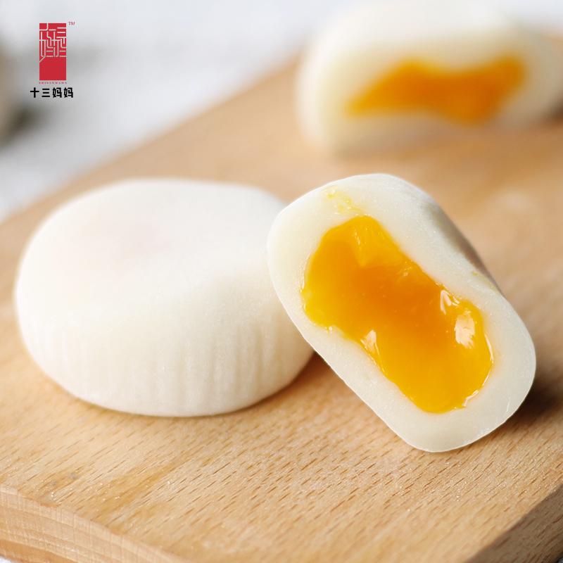 端午节十三妈妈流心麻薯礼盒糕点零食特产干吃汤圆网红大福雪媚娘