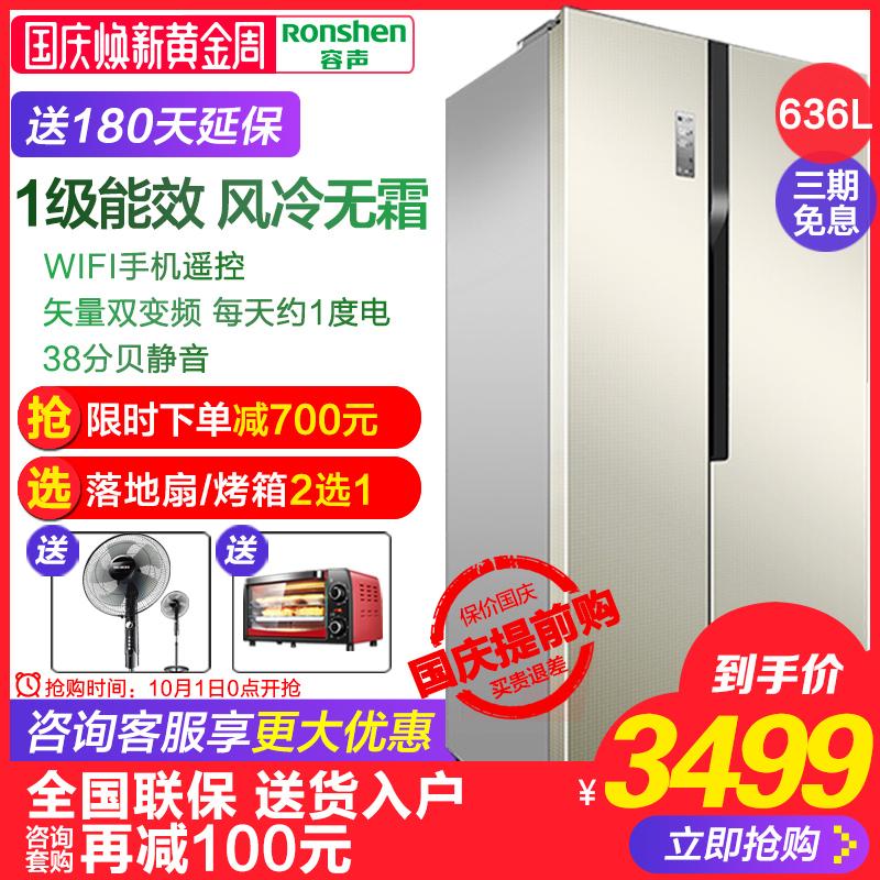 Ronshen-容声 BCD-636WD11HPA 双开门冰箱家用对开门风冷无霜荣升