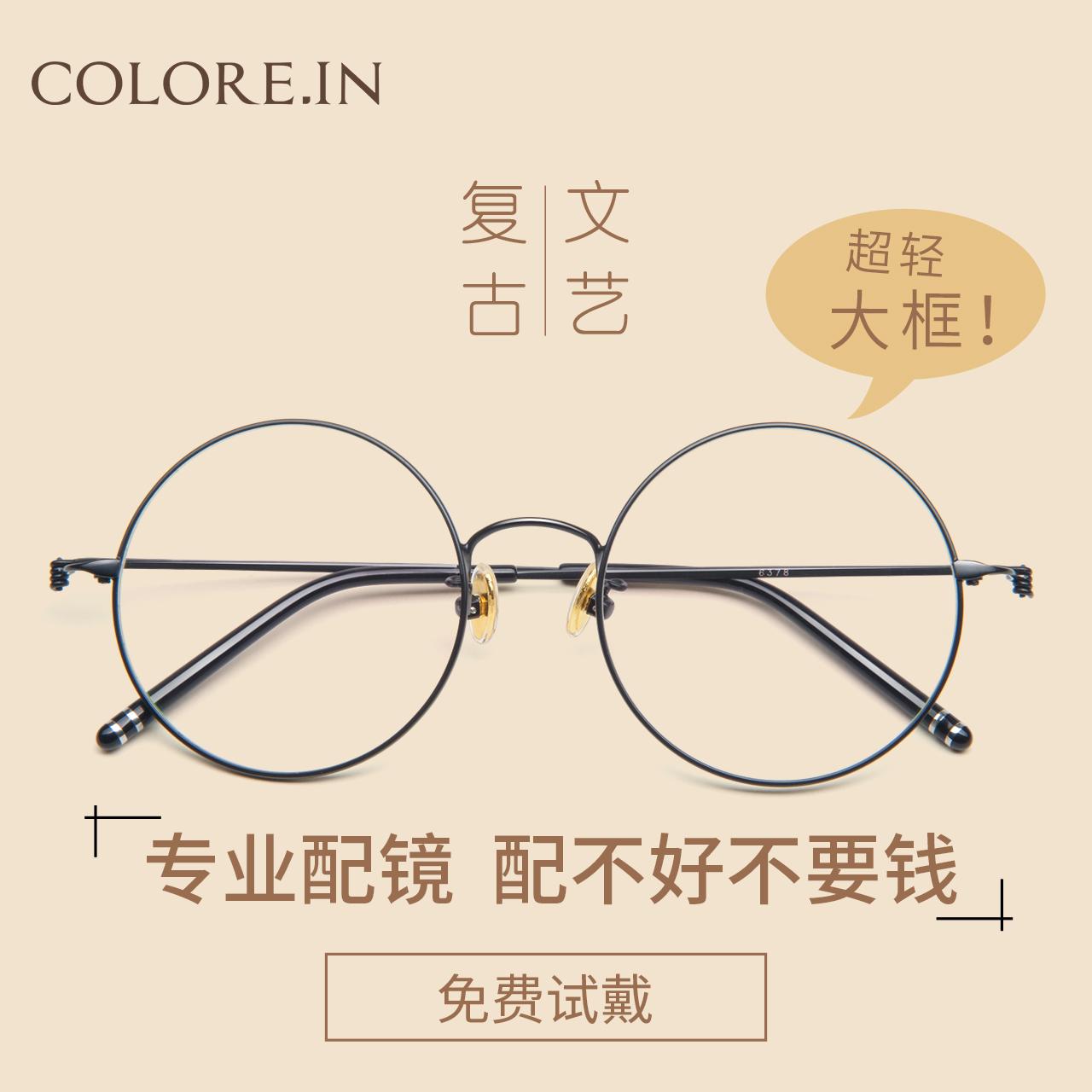 近视眼镜女有度数眼镜框网红款韩版潮复古素颜圆框原宿风ulzzang