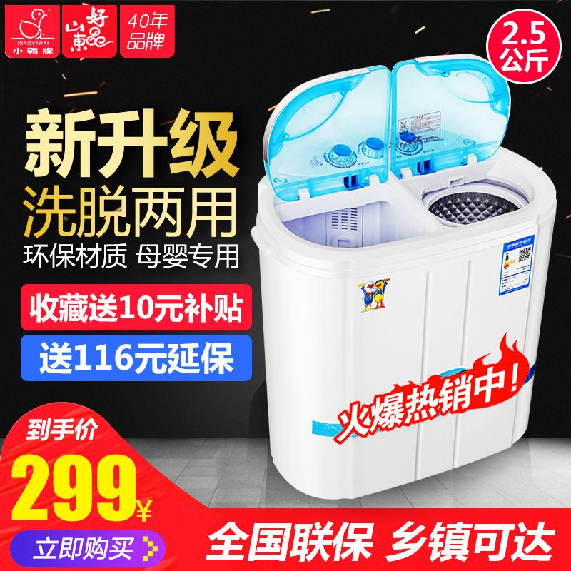 小鸭XPB25-2188S 迷你洗衣机小型宿舍用双桶婴儿童宝宝家用带甩干