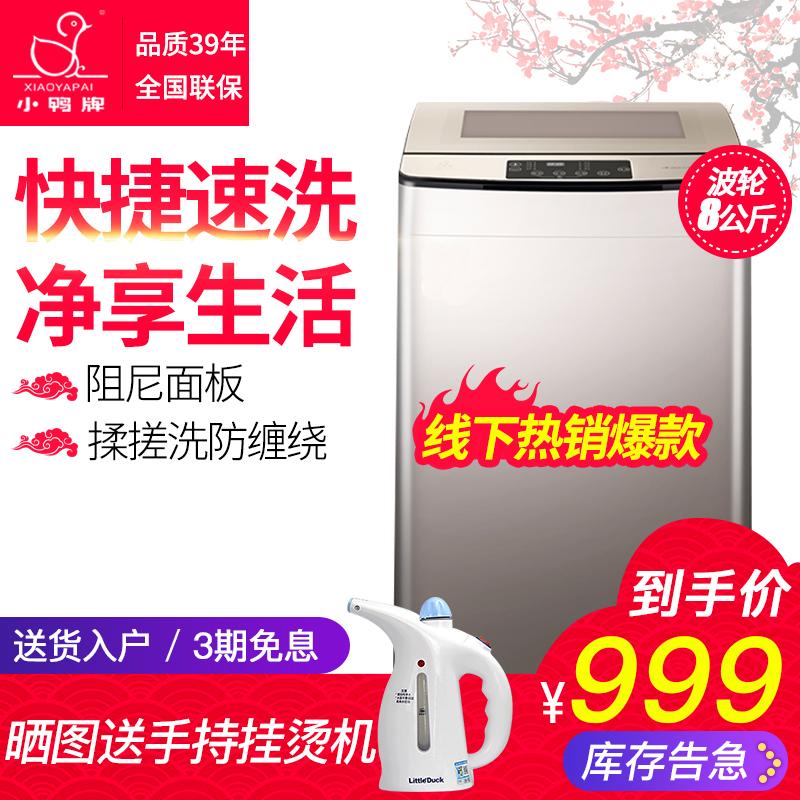 小鸭牌XQB80-6018 家用8kg-公斤大容量全自动静音节能 波轮洗衣机