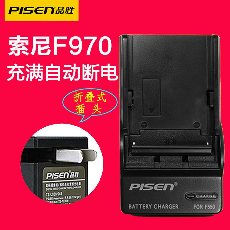 品胜np-f970充电器f550索尼F570摄像机座充MC1500C 2500C F770 f960 Z5C 198p NX3 EA50 Z150 sony电池充电器