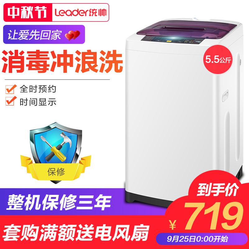 海尔Leader-统帅 TQB55-@1-5.5公斤小型家用波轮洗衣机全自动迷你