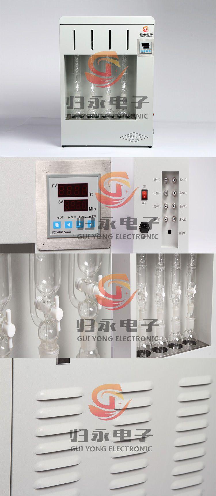 4联-普通脂肪测定仪