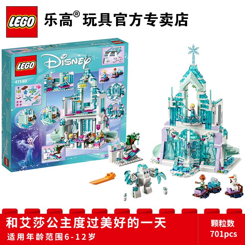 LEGO乐高迪士尼系列41148艾莎的魔法冰雪城堡 女孩小公主拼装积木